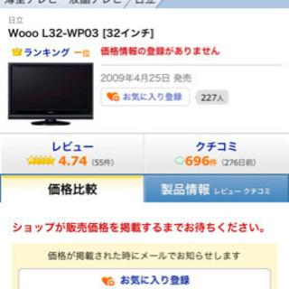 【ネット決済】Wooo L32-WP03 [32インチ] 中古 ...