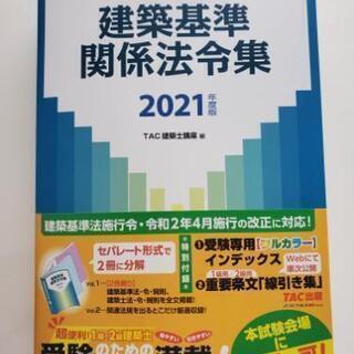 「建築基準関係法令集 2021年度版」