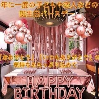 風船セット 誕生日 パーティー 飾り Happy Birthda...