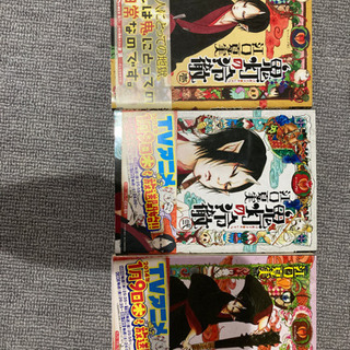 鬼灯の冷徹 1〜3巻