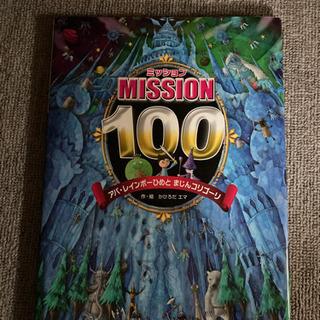 ミッション100 アバ*レインボーひめとまじんコリゴ-リ