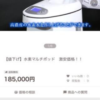 【ネット決済】H2マルチポッド(水素吸入器・生成器)