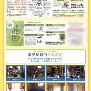 【八尾市/東大阪市】は格安 遺品整理 片付け 見積もり自信あり!!