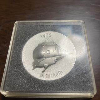 【ネット決済】日本国有鉄道 鉄道100年記念メダル