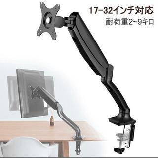 【ネット決済】17-32インチ対応 モニターアーム