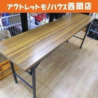 KOKUYO コクヨ 長机 会議用机テーブル 折りたたみ式 幅1...