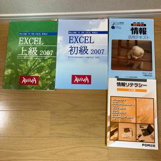 Excel、情報テキスト 引取のみ