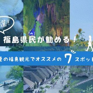 ✨おとなの遠足 in 福島 🚗💨