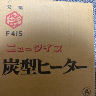 S678 『野々田式』『炭型ヒーター』 100V〜400w…