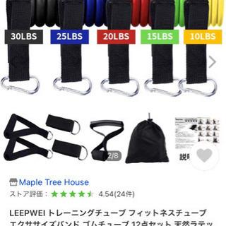 【新品】LEEPWEI トレーニングチューブ フィットネスチュー...