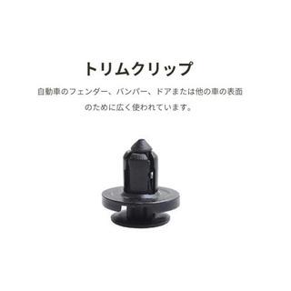 トムクリップ 自動車用リベット 工具付き - 車のパーツ