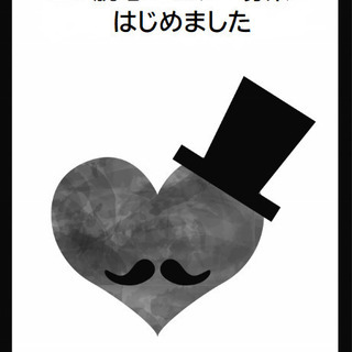◆男性おヒゲ脱毛 モニターさん募集◆