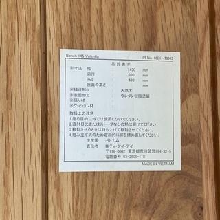 【ネット決済】ベンチ 長椅子 ダイニングチェア