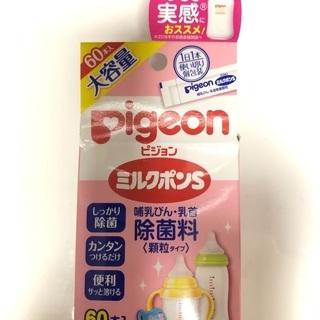ピジョン ミルクポンS(哺乳びん消毒)