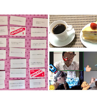 オンラインde心理学カードゲームカフェ会 5/16(日)1…