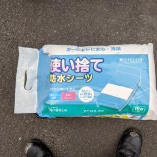 使い捨て防水シーツ アイリスオーヤマ