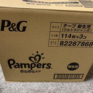 パンパース大容量 新生児 テープ