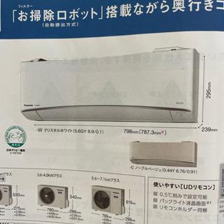 新品Panasonicエアコン CS-228CEX-W
