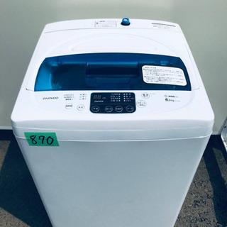 ✨2017年製✨870番 DAEWOO ✨電気洗濯機✨DW-S6...