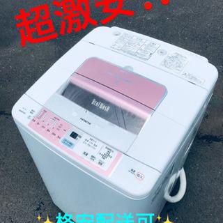 ET873A⭐️ 7.0kg⭐️日立電気洗濯機⭐️