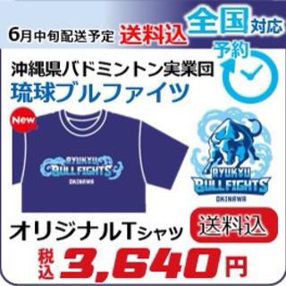 琉球ブルファイツオリジナルTシャツ販売
