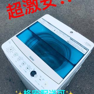 ET874A⭐️ ハイアール電気洗濯機⭐️ 2017年式