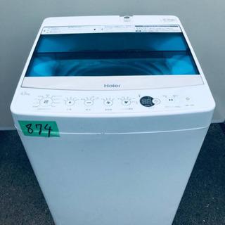 ✨2017年製✨874番 Haier✨全自動電気洗濯機✨JW-C...