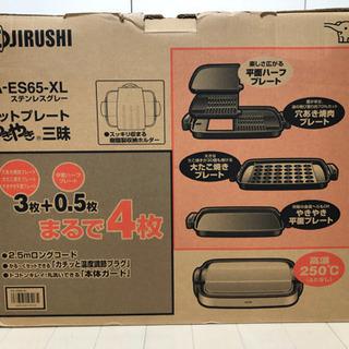 ホットプレート ZOJIRUSHI EA-ES65-XL