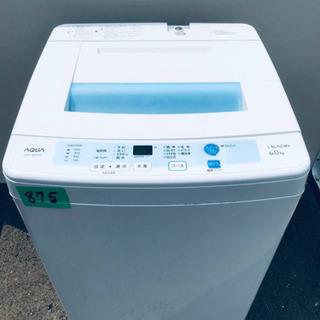 875番AQUA✨全自動電気洗濯機✨AQW-S60C‼️