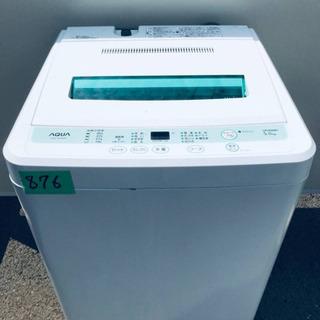 876番 AQUA✨全自動電気洗濯機✨AQW-S50A‼️