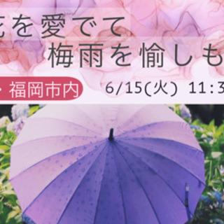 —福岡市内・女性限定—   紫陽花を愛でて梅雨を愉しもう♬