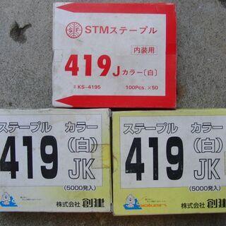 【無料】タッカーピン ステープル エアータッカー 419J…