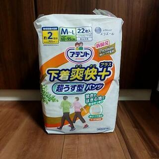 アテント大人用超うす型パンツ・紙おむつ M〜L【開封品】