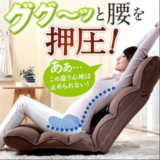 【ネット決済】腰の神様がくれた座椅子(美品)