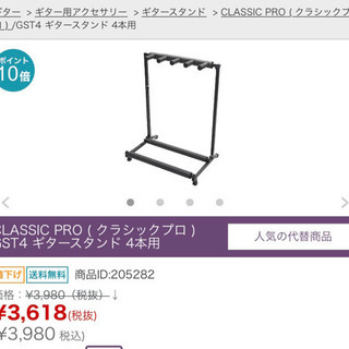 【ネット決済】定価4000円!クラシックプロ ギタースタンド 4連