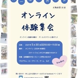 ガールスカウト大阪府18団
