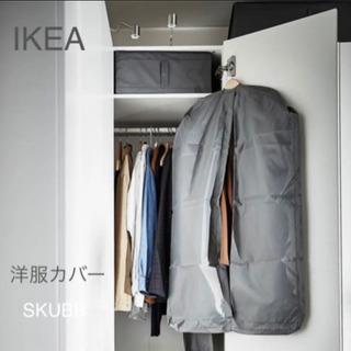 IKEA SKUBB 洋服カバー 2セット