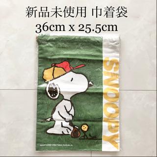 【ネット決済・配送可】【ネット決済・配送】スヌーピー 巾着袋 給...