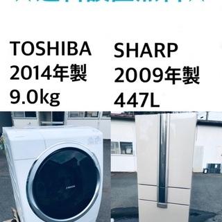 ★🌟送料・設置無料★  9.0kg大型家電セット☆冷蔵庫・洗濯機...