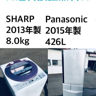 ★🌟送料・設置無料★  8.0kg大型家電セット☆冷蔵庫・洗濯機...