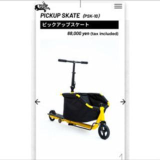 【ネット決済】ピックアップスケート