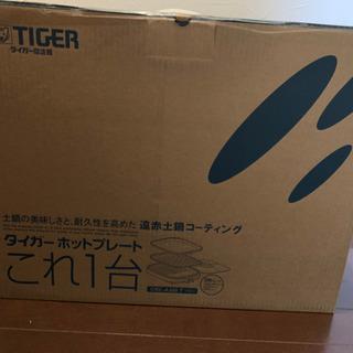 【ネット決済・配送可】新品!タイガーホットプレート これ一台