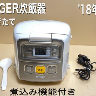 《美品》TIGER タイガー炊飯器 炊きたて '煮込み機能❤️ ...