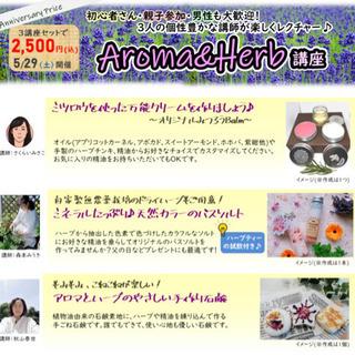 【藤沢駅近く】初心者さん大歓迎!簡単アロマ&ハーブ講座