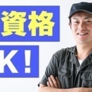 【未経験者歓迎】自動車整備士/オープニングスタッフ/要普免(MT...