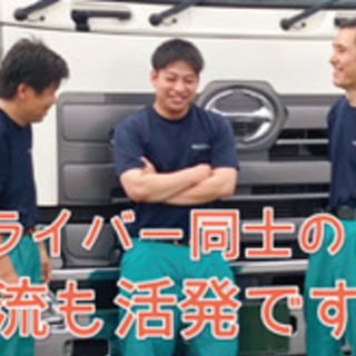 【ミドル・40代・50代活躍中】10tトラックドライバー/正社員...