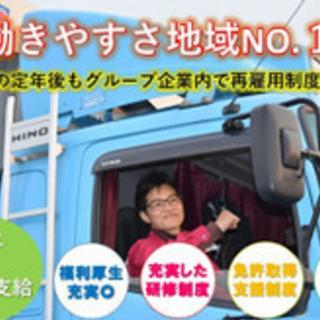【未経験者歓迎】4トン中型地場 中距離トラックドライバー/未経験...