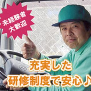 【マイカー通勤可】3tトラックドライバー/正社員/入間市/賞与あ...
