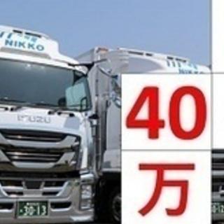 【未経験者歓迎】大型長距離トラックドライバー オートマ車/未経験...