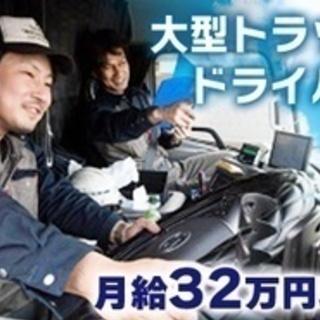【高収入】大型トラックドライバー/正社員/月給32万円以上/しっ...